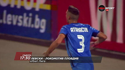 Левски - Локомотив Пловдив на 7 ноември, събота от 17.30 ч. по DIEMA SPORT