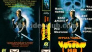 Кръгът на смъртта (синхронен екип, дублаж на Топ Видео Рекърдс, 1996 г.) (запис)