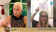 Нана: Когато ракът се върна, откриха тумор в мозъка на сестра ми