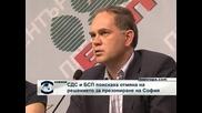 СДС и БСП поискаха отмяна на решението за презониране на София