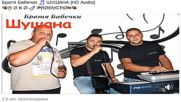 Братя Бабечки - Шушана ( H D Audio )