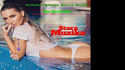 Сръбско Циганска Музика за Душата Стара