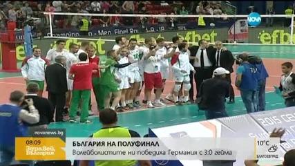 Волейболни страсти: Гордост и сълзи от щастие след мача с Германия