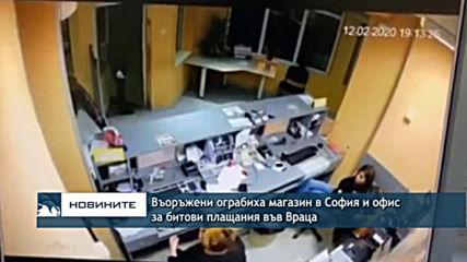 Въоръжени ограбиха магазин в София и офис за битови плащания във Враца