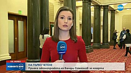 Депутатите приеха промените в Закона за хазарта