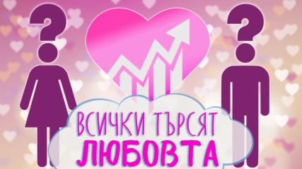 """Любовта има различни лица. Запознайте се с тях в """"10 първи срещи"""" от 21 март!"""