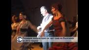 Пловдив получи приз за арт град на България за 2012 година