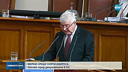 МЕРКИ СРЕЩУ КОРОНАВИРУСА: Отчет пред депутатите в НС