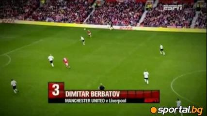 Трите най-красиви гола във Висшата лига