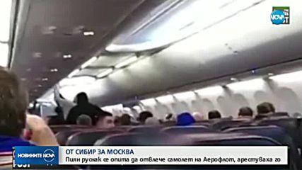 Пътник се опита да отвлече руски самолет