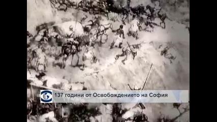 Навършват се 137 години от освобождението на София