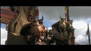 Първи 5 минути от Как Да Си Дресираш Дракон 2 - Официален - България.