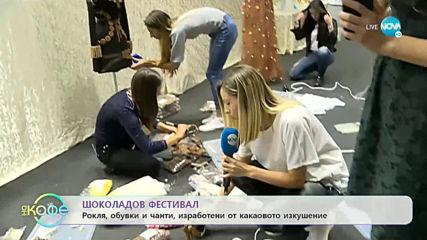 Шоколадов фестивал -