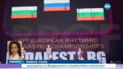 Тасева и Владинова със сребро и бронз от Европейското