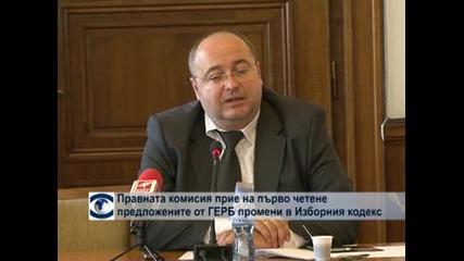 Правната комисия прие на първо четене предложените от ГЕРБ промени в Изборния кодекс