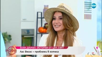 """""""На кафе"""" с Есил Дюран (12.07.2019)"""