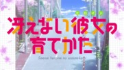[ Bg Sub ] Saenai Heroine no Sodatekata ( Saekano ) | Season 1 Episode 2 ( S1 02 )