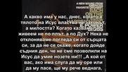 Да умиеш нозе... ( Юлия Борисова)