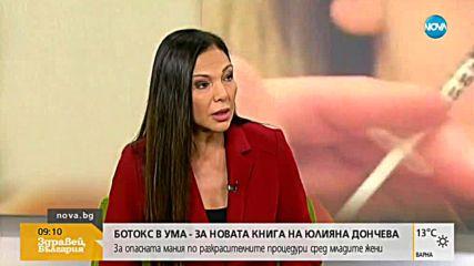 """Юлиана Дончева представи новата си книга """"Ботокс в ума"""""""