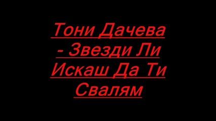 Тони Дачева - Звезди Ли Искаш Да Ти Свалям