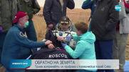 Трима космонавти се завърнаха на Земята след мисия на МКС