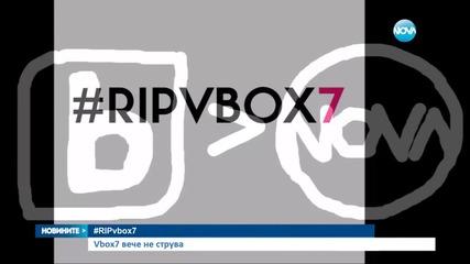 Новините: Vbox7 вече не струва