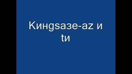 Kинgsизе - tи и az