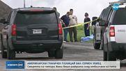 Арестуваха американски граничен полицай за серийно убийство (ВИДЕО)