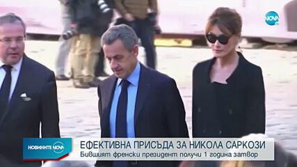 Осъдиха Никола Саркози за корупция
