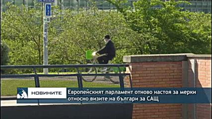 Европейският парламент отново настоя за мерки относно визите на българи за САЩ