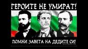 Аз съм Българче, обичам