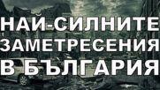 Най-силните земетресения в България