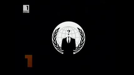 """Предупреждение от """"анонимните"""""""