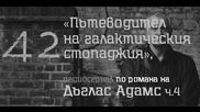 Дъглас Адамс - Пътеводител на галактическия стопаджия ч.4