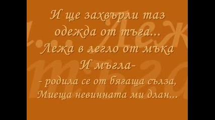 Неутешимо! (3)