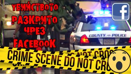 Реалната история на убийството разкрито чрез Facebook