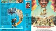 Приключенията на Барон Мюнхаузен (синхронен екип 2, дублаж на Доли Меди Студио, 2014 г.) (зпаис)