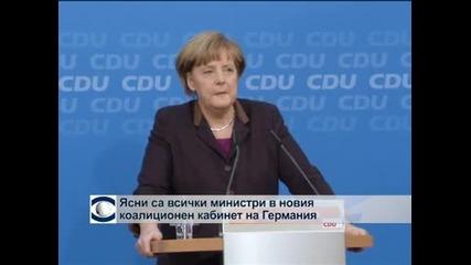 Меркел и партньорите й обявиха окончателно министрите в новия коалиционен кабинет на Германия