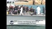 Стотици нови бежанци пристигат на италиянския остров Лампедуза