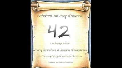 42 - Архивите на моят дневник | 42 - Arhivite na moqt dnevnik