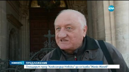 Предлагат площад в София да бъде кръстен на Желю Желев