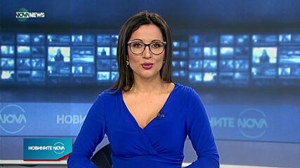 Новините на NOVA NEWS (27.02.2021 - 13:00)