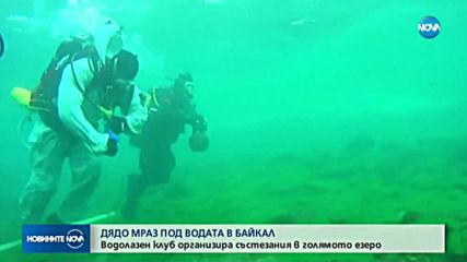 Дядо Мраз се гмурна под вода в езерото Байкал