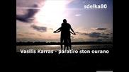 Vasilis Karras - Paratiro ston ourano