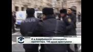 И в Азербейджан опозицията протестира, 100 души арестувани