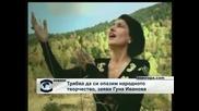 Гуна Иванова: Без народната песен няма да сме народ