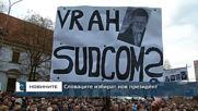 Словаците избират нов президент