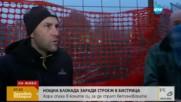 """Жители на Бистрица денонощно """"на пост"""" срещу строеж на ключов път"""
