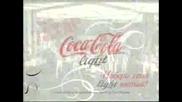 Реклама - Кока - Кола