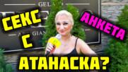 АНКЕТА: Кой иска да прави секс с Атанаска? (Смях)